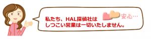 HAL探偵社の評判・口コミ