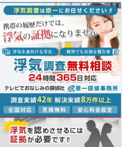 宮崎で浮気調査を依頼した42歳主婦の口コミ。5日間の浮気調査の結果は?