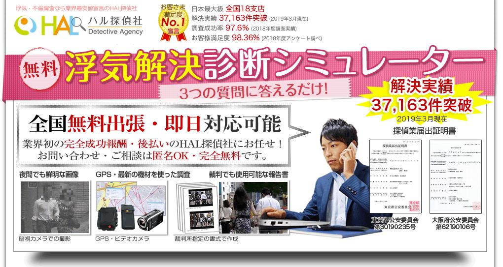 【第3位】業界標準の6,000円/人・時間で総合力No.1「HAL探偵社」