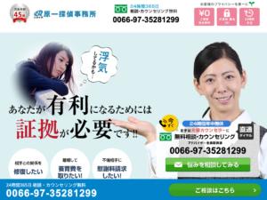 解決実績11万件!原一探偵事務所★★★★