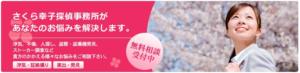 【第1位】業界最安値✨調査員1人・1時間2,000円~「さくら幸子探偵事務所」