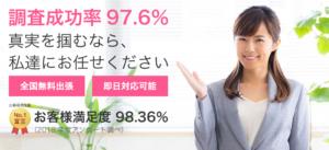 【理由⑤】お客様満足度98.36%